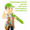 Індивідуальний розрахунок монтажних робіт і витратних матеріалів
