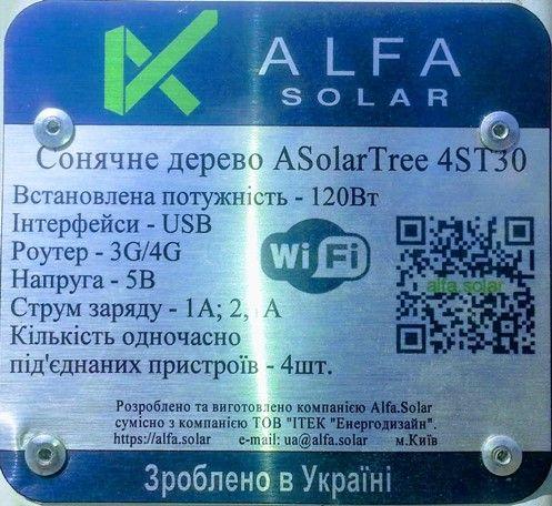 Сонячне дерево ASolarTree