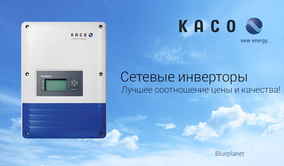 мережевий інвертор Kaco BluePlanet 10.0 TL3 зелений тариф