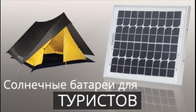фотомодуль для туристов купить Киев солнечная батарея панель