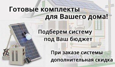 Готовые комплекты солнечных систем для дома и дачи