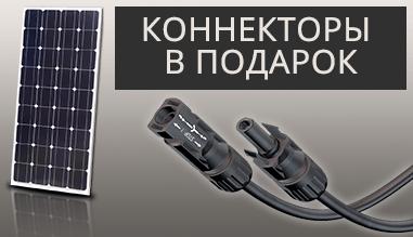 MC4 коннекторы в подарок