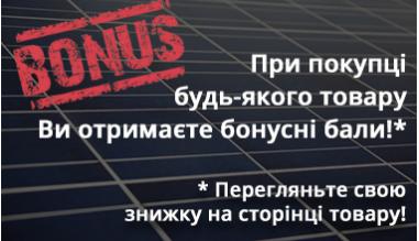 Бонус додаткова знижка купити Київ дешево