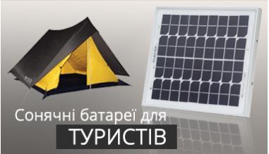 фотомодуль для туристів купити Київ сонячна батарея панель