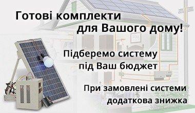 Готові комплекти сонячних систем для дому та дачі
