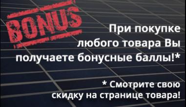 Бонус дополнительная скидка купить Киев дешево